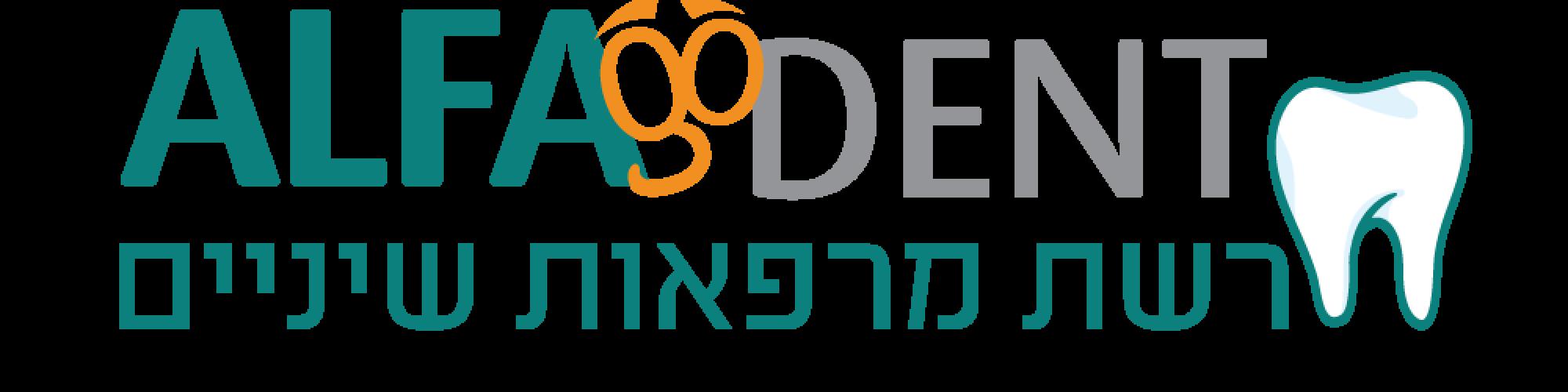 לוגו-אלפא-גו-דנט